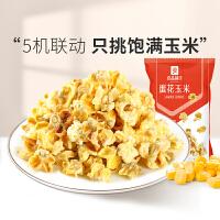 满减【良品铺子 蛋花玉米68g*2袋】 黄金爆米花坚果炒货休闲零食