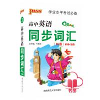 2020绿卡PASS Q-BOOK 口袋书 高中英语同步词汇RJ人教版单词+短语基础知识 学业水平考试 高考英语复习资