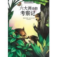 六大洲动物考察记-德吕舍尔动物故事