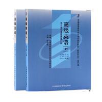 【正版】自考教材 自考 00600高级英语(上)(下) 张中载 英语专业 外语教学与研究出版社