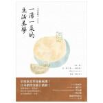 【预订】一汤一菜的生活美学 饮食料理 港台繁体中文图书