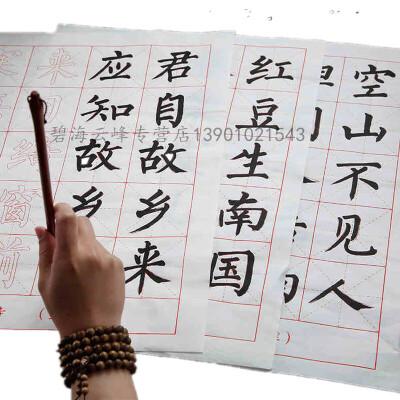 办公文具】五言唐诗米字格临摹宣纸批发毛笔字