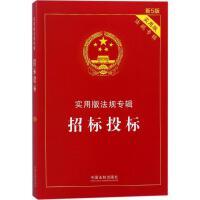 招标投标(新5版,实用版) 中国法制出版社