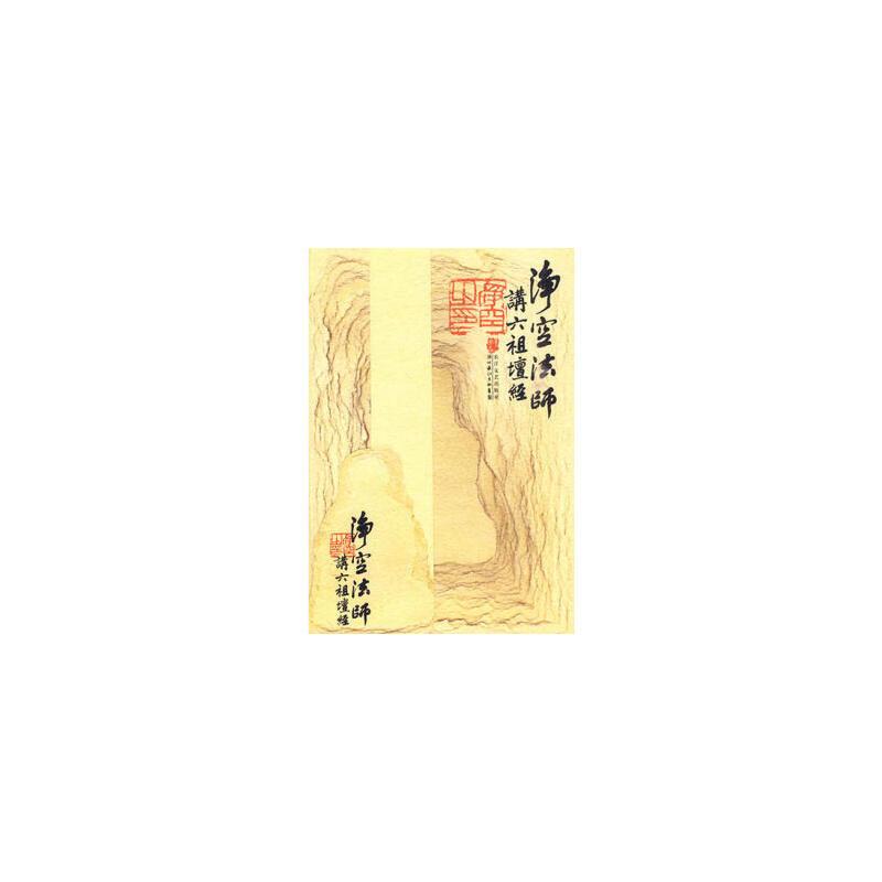 六祖坛经:净空法师讲 正版书籍 限时抢购 当当低价 团购更优惠 13521405301 (V同步)