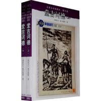 【新书店正版】堂吉诃德(上下) (西)塞万提斯 ,杨绛 人民文学出版社