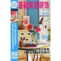 【正版直发】基础家居装饰――瑞丽BOOK 北京《瑞丽》杂志社 编著