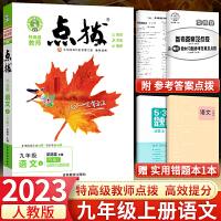 2022新版 点拨九年级上册语文人教版 荣德基初三9年级上册语文