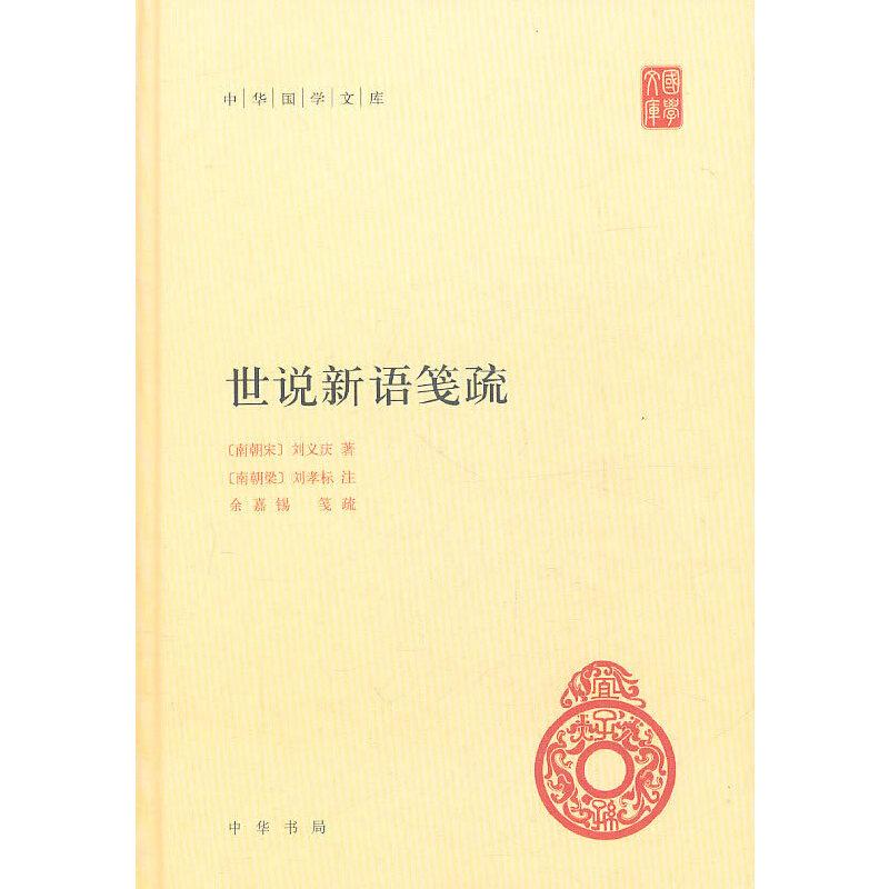 世说新语笺疏(精)--中华国学文库