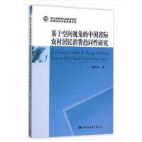 基于空间视角的中国省际农村居民消费趋同性研究(2013年度浙江后期资助)