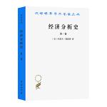 经济分析史(第一卷)(汉译名著本)