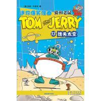 猫和老鼠迷你爆笑漫画迷失太空[美]汉纳-巴伯拉【正版图书,达额立减】