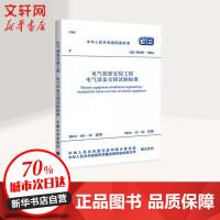电气装置安装工程/电气设备交接试验标准:GB 50150-2016 中华人民共和国住房和城乡建设部,中华人民共和国国家