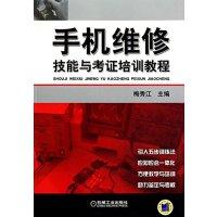 【旧书二手书9成新】手机维修技能与考证培训教程(全新塑封)【瑞奇】