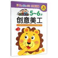 创意美工5~6岁 幼狮文化 编写