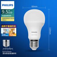 飞利浦led灯泡9.5W/E27螺口暖白球泡灯家用照明超亮节能灯泡转色温灯泡
