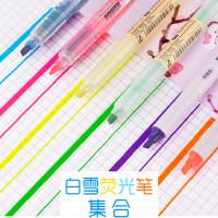 【1元秒杀】白雪荧光笔10色学生用彩色记号笔标记笔多色彩笔细粗头划重点PB-61