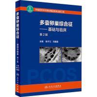 多囊卵巢综合征――基础与临床 第2版 人民卫生出版社