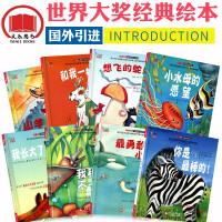 限时秒杀包邮 世界获奖绘本8册儿童绘本3-6岁经典绘本排行榜故事书7-10岁幼儿睡前故事书幼儿园绘本不一样的动物百科绘