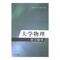 【旧书二手书8成新】大学物理学习指导 宋小龙 庄良 葛永华 清华大学出版社 97873023805