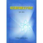 【新书店正版】器的辐射安全与防护,郭力生,军事医科出版社9787801211194