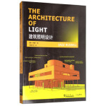 建筑照明设计,[美] 塞奇・罗塞尔,宋佳音 等,天津大学出版社9787561859667
