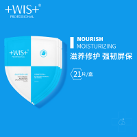 WIS小蓝盾 多维保湿修护面膜补水清爽改善肤质学生男女士官方正品