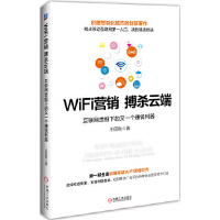 WiFi营销搏杀云端 互联网思维下的又一个赚钱利器 王国胜 9787111494898