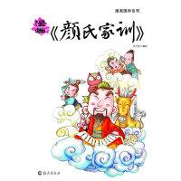 漫画国学系列 漫画《颜氏家训》