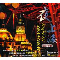 夜上海:音乐专辑(CD+DVD)