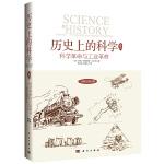 历史上的科学2:科学革命与工业革命