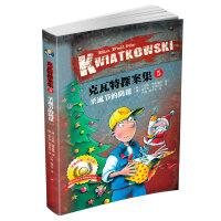 克瓦特探案集5:圣诞节的阴谋