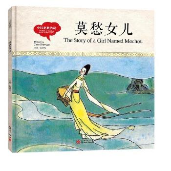 幼学启蒙丛书- 中国名胜传说· 莫愁女儿(中英对照精装版) (汉英双语对照精美绘本,全国优秀少儿读物一等奖、国家图书奖。一本书让孩子学贯中西。)