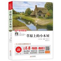 草原上的小木屋 无障碍阅读+中考真题 统编语文教材指定阅读丛书