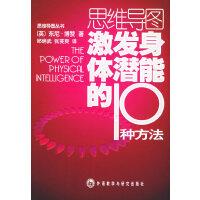 激发身体潜能的10种方法――思维导图丛书