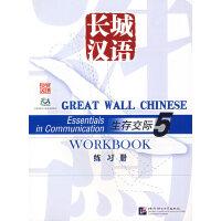 长城汉语:生存交际练习册5