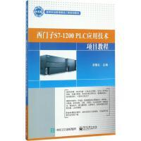 西门子S7-1200 PLC应用技术项目教程 吴繁红 主编