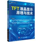 【正版现货】TFT液晶显示原理与技术 田民波,叶锋 9787030270009 科学出版社