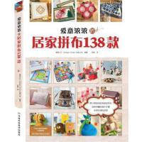 爱意浓浓的居家拼布138款 河南科学技术出版社德国OZ-Verlags-Gmbh出版公司,谷楠