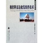 相控阵雷达收发组件技术
