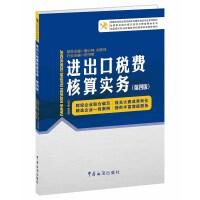 进出口税费核算实务(第四版)