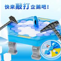 儿童玩具企鹅冰块积木儿童亲子玩具桌面游玩具