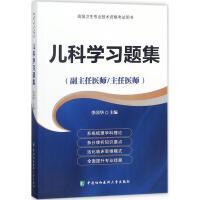 儿科学习题集 李国华 主编