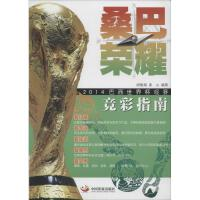 桑巴荣耀 中国发展出版社