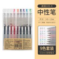 成田良品105顺滑按压中性笔水笔0.5mm学生简约风格考试用笔9色套装