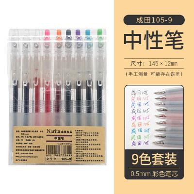 成田良品105顺滑按压中性笔水笔0.5mm学生简约风格考试用笔9色套装 顺滑按压中性笔水笔0.5mm学生简约风格