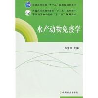 水产动物免疫学 肖克军 9787109162846 中国农业出版社教材系列