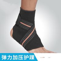 户外运动护踝扭伤男绷带女脚护腕脚踝超薄护足踝护套加压保暖缠绕