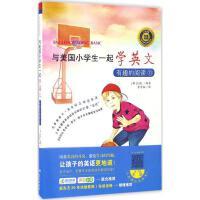与美国小学生一起学英文:有趣的阅读(11) 韩国E2K 编著;李学权 译