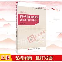 正版现货 新时代党支部规范化建设工作实用手册 图解版 研究出版社