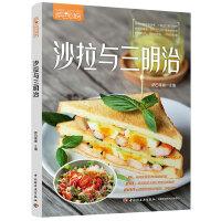 正版 ?萨巴厨房系列:沙拉与三明治 减脂轻食书籍 美味早餐制作指导教程 健康早餐烹饪制作菜谱书 美食烹饪食谱教程书 西